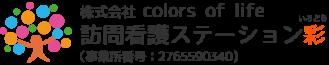 株式会社 colors of life 訪問看護ステーション彩いろどり (事業所番号:2765590340)